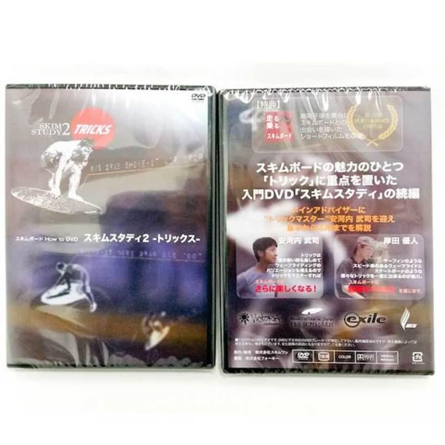 スキムボード入門DVD SKIM STUDY SKIM STUDY 2 TRICKS/スキムボード DVD