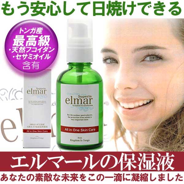elmar エルマールスーぺリア60ml All in One 多機能保湿液