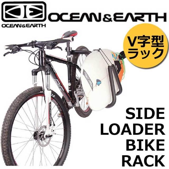 O&E オーシャンアンドアース SIDE LOADER BIKE RACK サイドローダーバイクラック