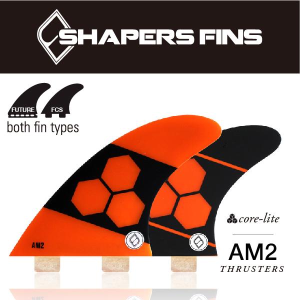 SHAPERS FINS シェーパーズフィン AM2 コアライト 3フィン/ ショートボードフィン サーフィン