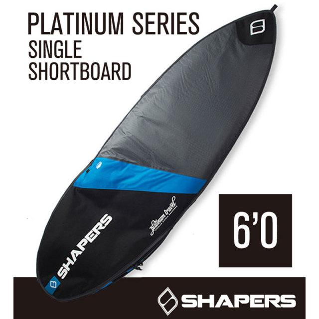 SHAPERS Board case シェーパーズ ボードケース PLATINUM SERIES プラチナシリーズ シングル ショートボード 6'0