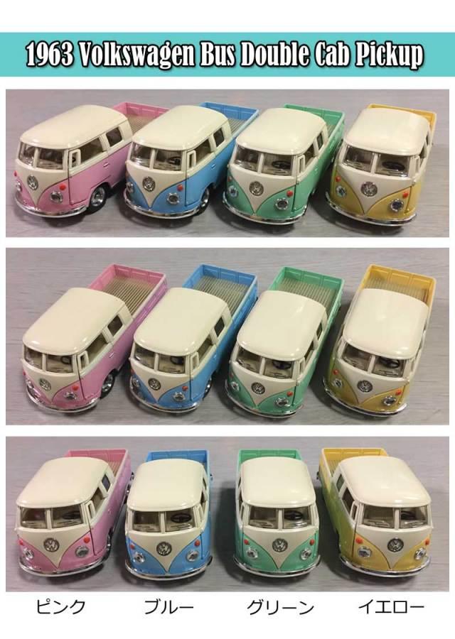 バレンタインギフト フォルクスワーゲンミニカー×チョコバーセット/ハワイアンホースト チョコレート 1963 VW Bus Double Cab Pickup