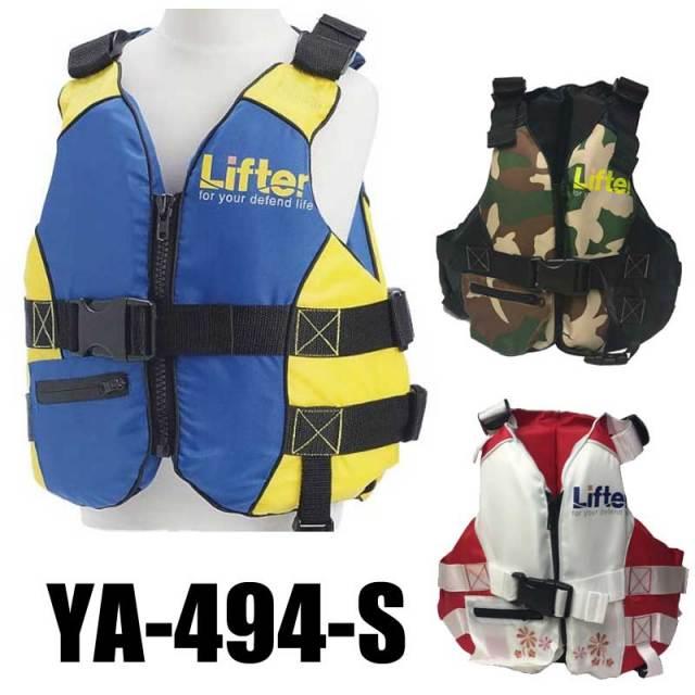 スノーケリングジャケット 子供用 YA-494-S/マリンスポーツウェア 安田工業所 YASUDA