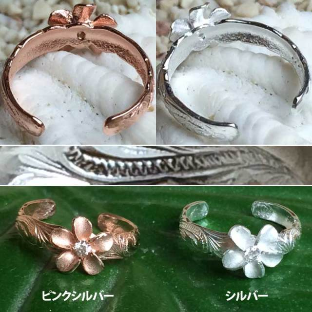 ハワイアンジュエリー シルバートゥーリング プルメリア/アクセサリー 足用 指輪