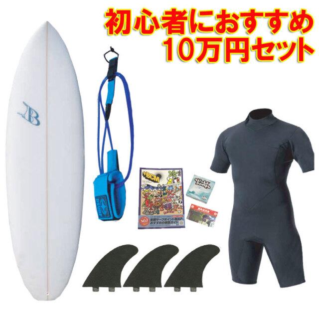 【送料無料】サイズが選べる10万円セット ショートボード おまかせフルセットC Blue Surfboard SDJ