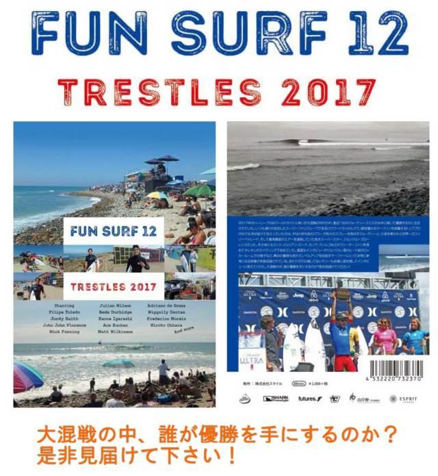 FUN SURF 12 ファンサーフ12 TRESTLES 2017/サーフィンDVD