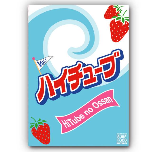 ハイチューブ Vol.1 Hitube/サーフィンDVD