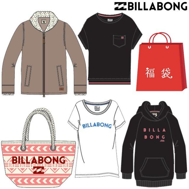 【予約販売】2018年 BILLABONG ビラボン レディースウェア HAPPY BAG 福袋/レディースウェア福袋