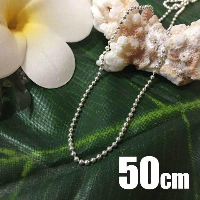 ハワイアンジュエリー シルバーボールチェーン 50cm シルバー925 SS 1.5mm/ハワイアンアクセサリー