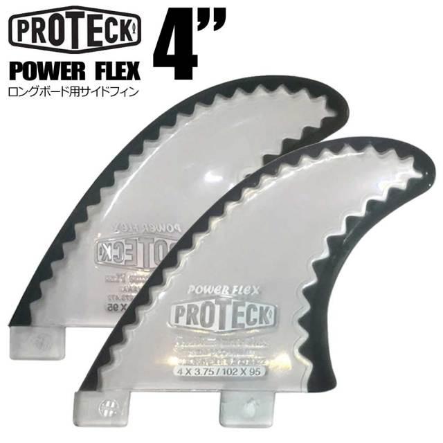 "PROTECK  FIN POWER  FLEX  4"" サイドフィン2枚セット/プロテックフィン ソフトフィン サーフィン"