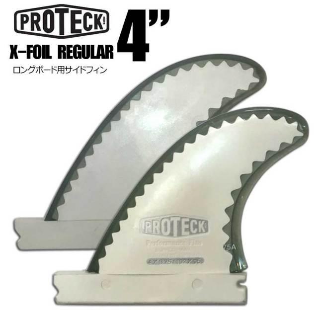 "PROTECK  FIN プロテックフィン X-FOIL  REGULAR  4"" ロングボード用サイドフィン 2枚セット/FUTURE ソフトフィン サーフィン"