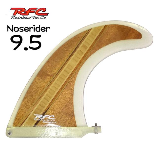 ロングボードフィンレインボーフィン クラシックウッド ノーズライダー 9.5