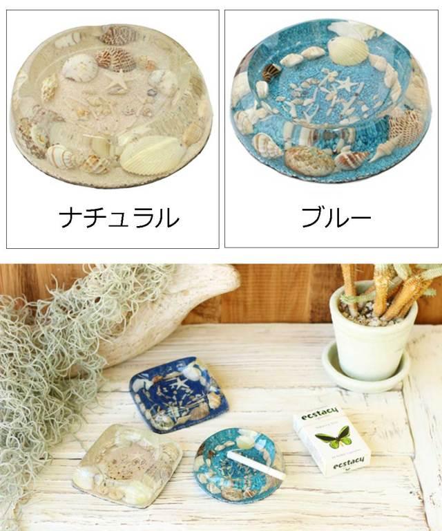 シェル入り灰皿 サークル/ハワイアン雑貨