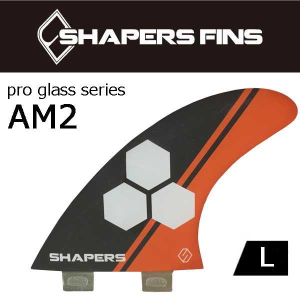 SHAPERS FIN シェイパーズフィン AM2 PRO GLASS Lサイズ TRIフィン/ショートボードフィン サーフィン