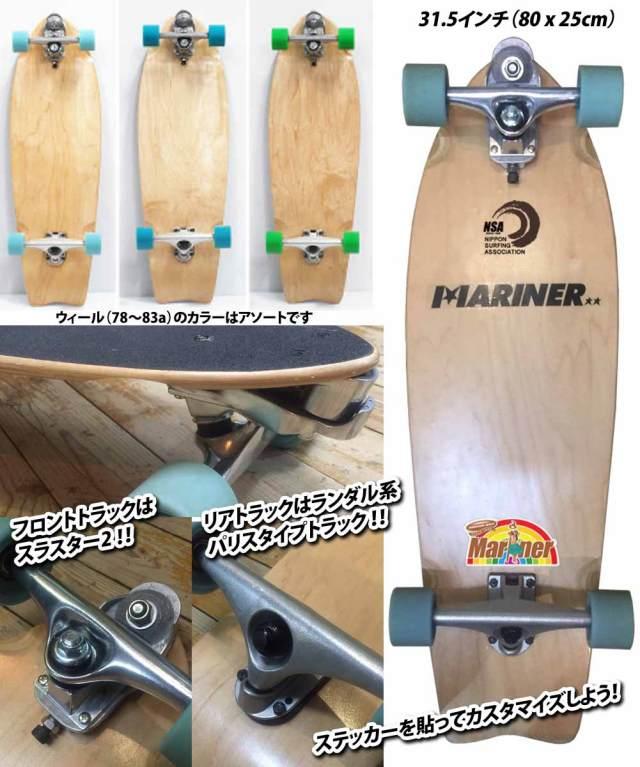 サーフスケート TH2 コンプリートモデル スラスター2/スケートボード