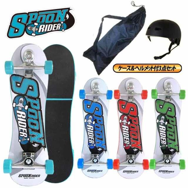 SPOON RIDER スプーンライダー 期間限定スペシャルスターターセット ジュニアヘルメット×ボードケース付/子供用スケートボード