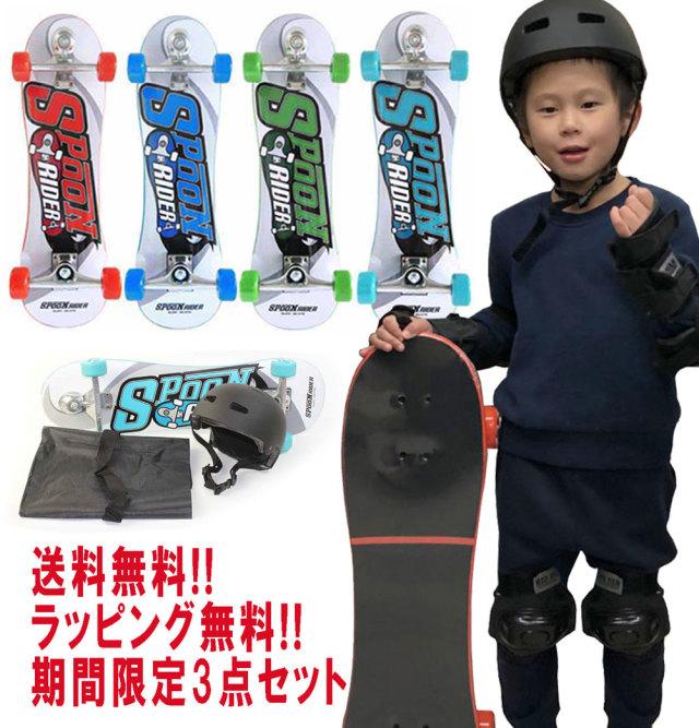 【3点セット】SPOON RIDER スプーンライダー 期間限定スペシャルスターターセット ヘルメット×ボードケース付/子供用スケートボード