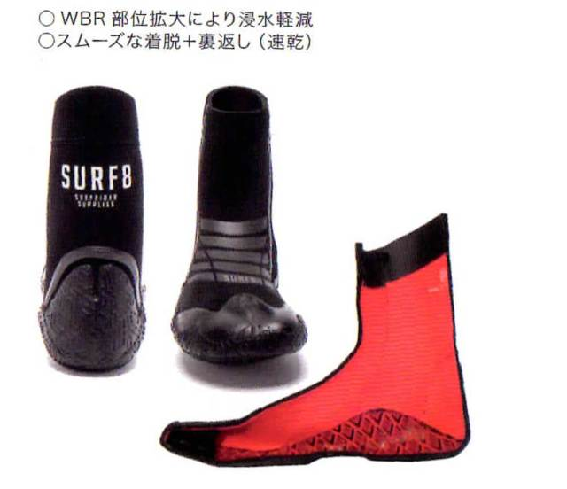 SURF8 3.0mm スプリットソールブーツ SPRIT SOLE BOOTS 88F1W4 IFR