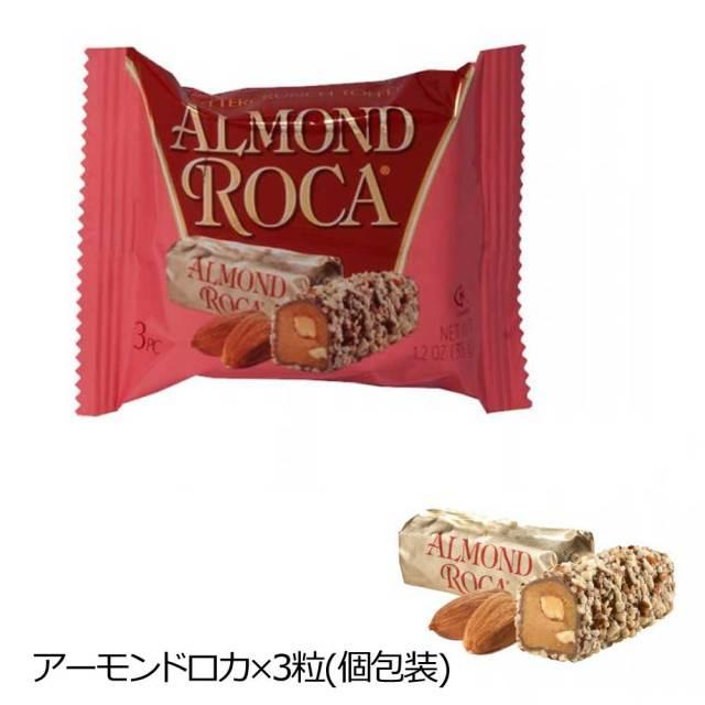 ハワイアンホースト チョコレート アーモンドロカ