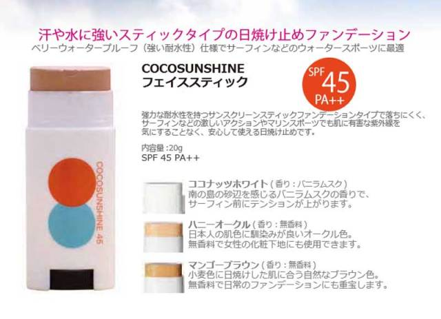 COCO SUNSHINE 日焼け止め/ココサンシャイン SPF45++ サンスクリーン サーフィン UV対策