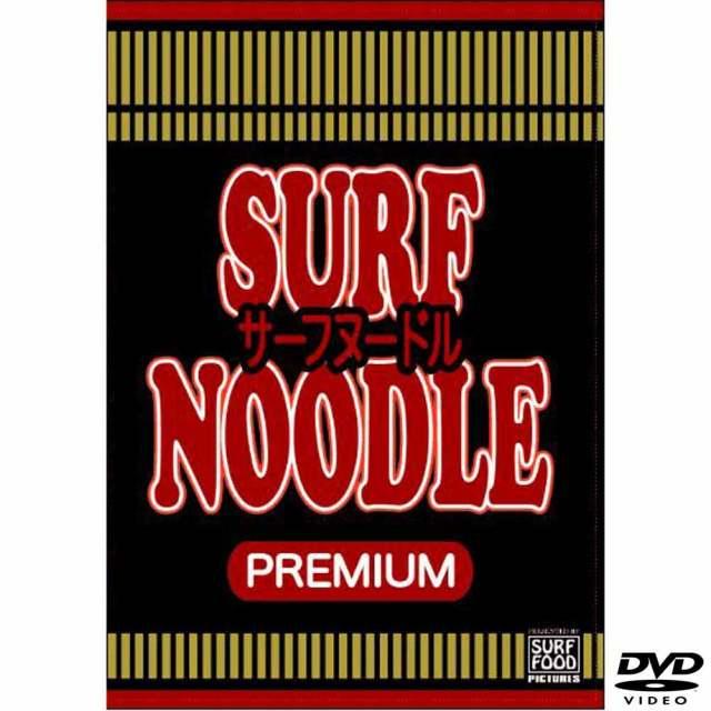 サーフヌードルプレミアム SURF NOODLE PREMIUM SURF FOOD PICTURES/サーフィンDVD