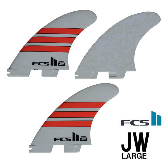 【送料無料】FCS2 ジュリアンウィルソン シグネチャーモデル フィン JW Large/Julian Wilson's signature fin トライフィン サーフィン