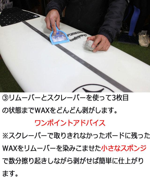 ワックス お得セット FU WAX ワックスリムーバー Decant