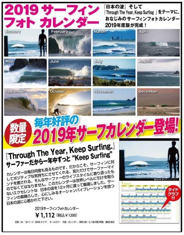 2019 SURFING PHOTO CALENDAR サーフィンフォトカレンダー Through The Year Keep Surfing