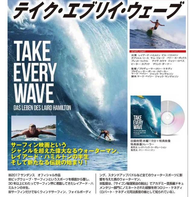 TAKE EVERY WAVE テイク・エブリイ・ウェーブ/サーフィンDVD