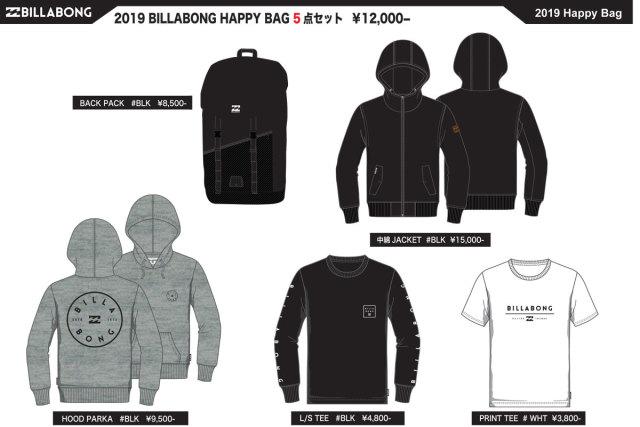 2019年 ビラボン メンズウェア 福袋 BILLABONG HAPPY BAG