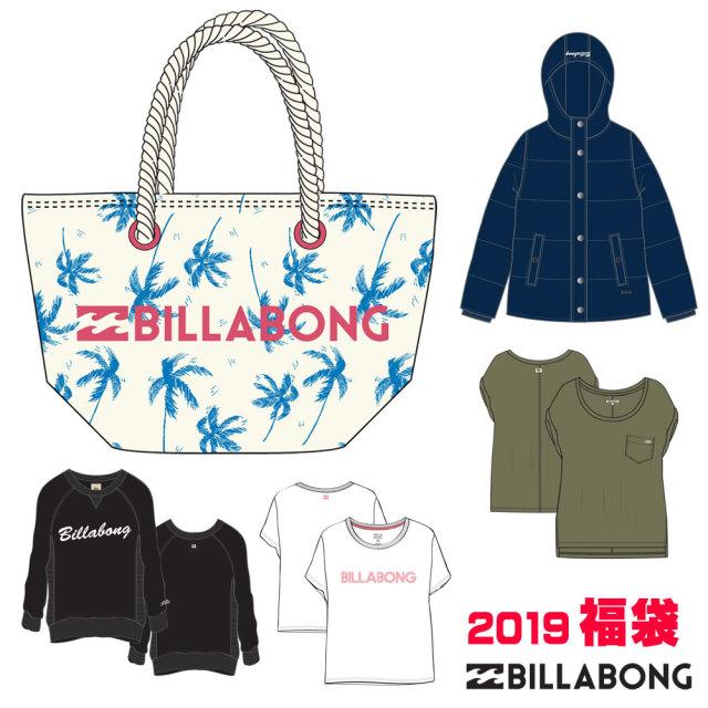 【予約販売】2019年 ビラボン レディースウェア 福袋 BILLABONG HAPPY BAG