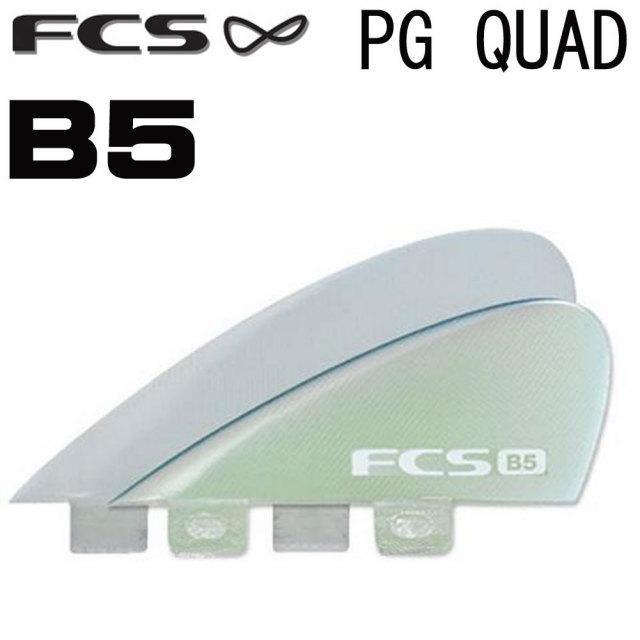 FCS フィン B5 Bonzer  PG パフォーマンスグラス  QUAD 4フィン CLEAR/ショートボードフィン