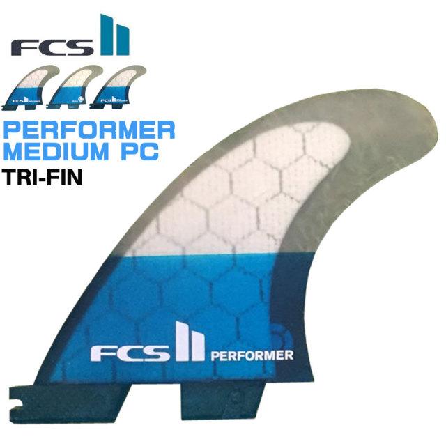 FCS2 PERFORMER  MEDIUM PC  3フィン PC Tri Set パフォーマンスコア/ショートボード用 サーフィン
