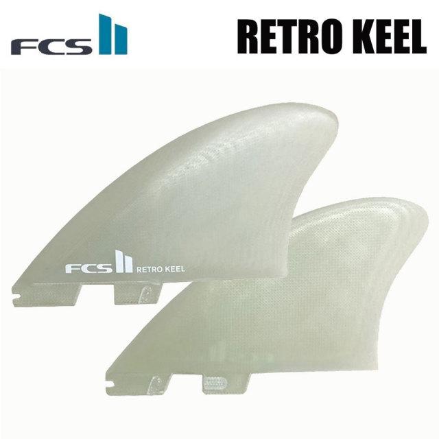 FCS2フィン FCS2 RETRO KEEL ツインフィン/ショートボード用 サーフィン