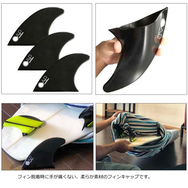 CAP FIN CAP サーフボードフィンキャップ/フィンカバー