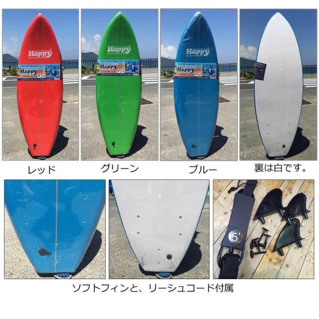 ソフトサーフボード 5'5 子供用サーフボード ハッピーソフトボード HAPPY SOFT SURFBOARD