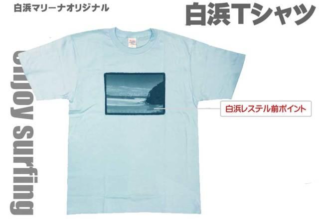 白浜マリーナオリジナル 白浜Tシャツ enjoy surfing SHIRAHAMA/トップス ユニセックス サーフィン