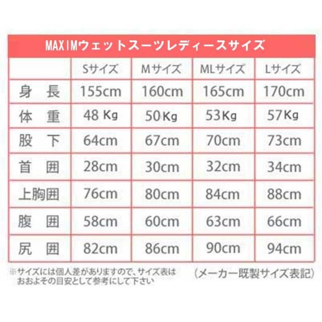 レディースウェットスーツ フルスーツ 3mmALL バックジップ MAXIM マキシム×マリーナモデル/女性用ウェットスーツ