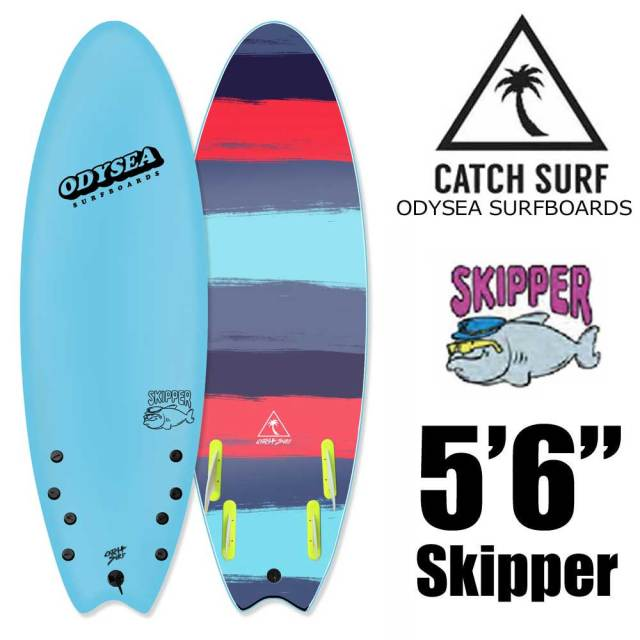 ソフトサーフボード CATCH SURF ODYSEA SKIPPER FISH 5'6 COOL BLUE/STRIPES/キャッチサーフ オーディーシー スキッパー