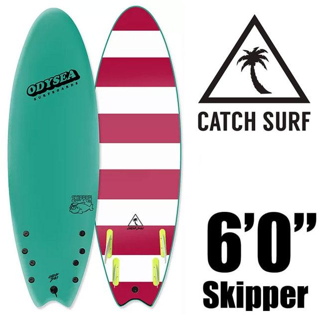 """ソフトサーフボード CATCH SURF OODYSEA 6.0"""" SKIPPER QUAD TURQUOISE18 HiPerformance Quad/ソフトボード サーフィン"""