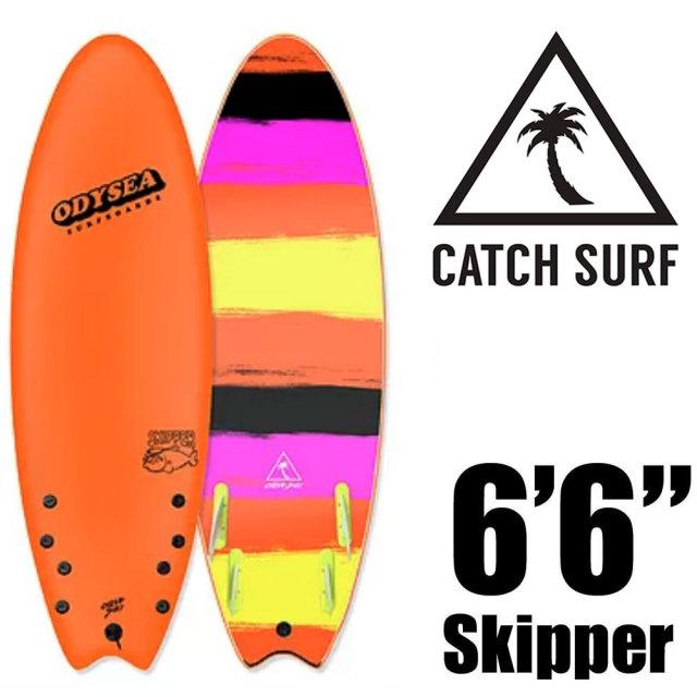 ソフトサーフボード CATCH SURF ODYSEA SKIPPER 6'6 QUAD  SPORTIFORANGE