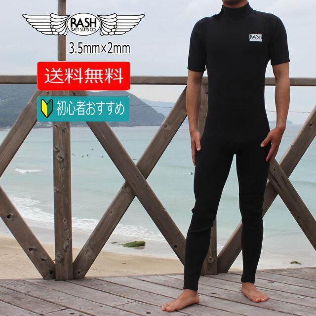 【送料無料】 RASH ウェットスーツ メンズ スプリングジャンキー シーガル ファスナータイプ 3.5/2mm 限定 LX Limited Version/サーフィン