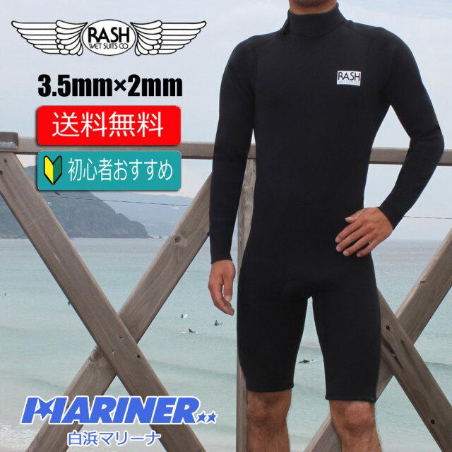 RASH ラッシュ ウェットスーツ メンズ スプリングスーツ ロングスプリング