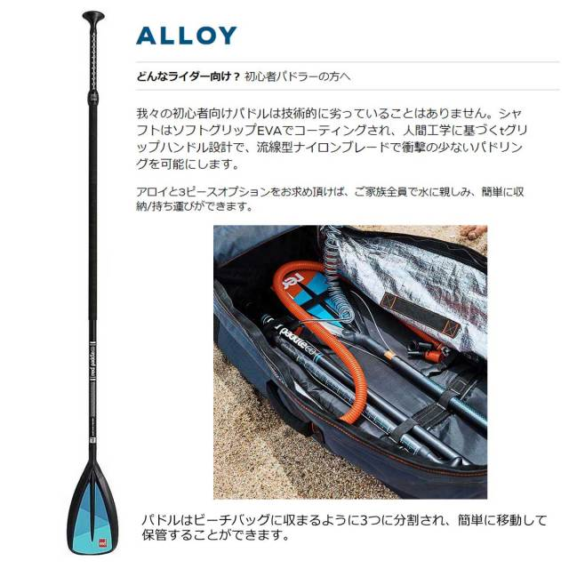 スタンドアップパドルボード用パドル Red Paddle Co.  Alloy Nylon 3 Piece Paddle アロイ