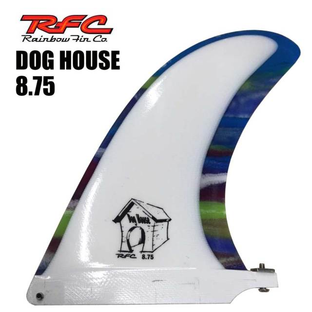 RAINBOW FIN レインボーフィン ロングボード用フィン DOG HOUSE 8.75/RFC ロングボードセンターフィン シングルフィン