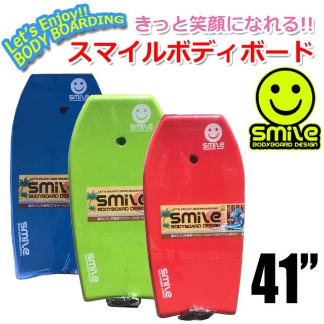 スマイルボディボード Smile Bodyboard &リーシュセット 41インチ/ボディボードお買い得セット/初心者用ボディボード/子供用ボディボード