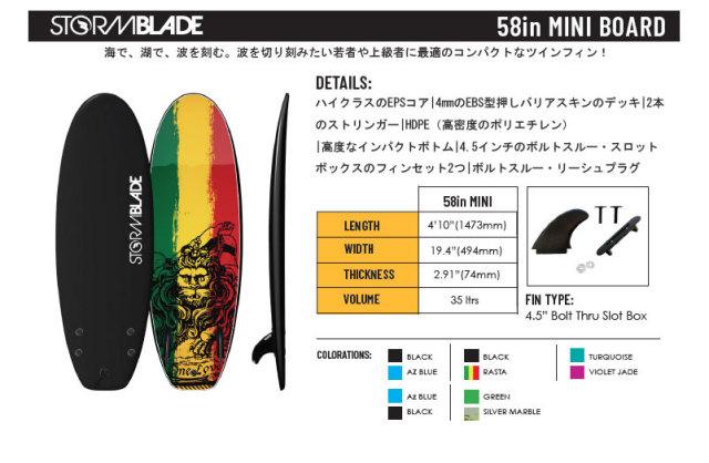 STORM BLADE 58in MINI SURFBOARD ミニサーフボード 58インチ RASTA/ソフトボード ソフトサーフボード