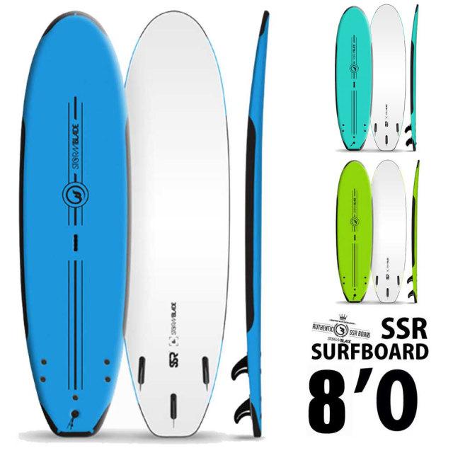 子供用SUP スタンドアップパドルボード STORM BLADE 8ft SSR SURFBOARD 8'0 ストームブレード