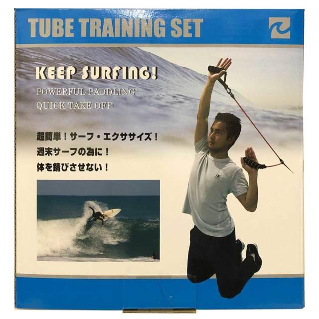 TUBE TRAINING SET チューブトレーニングセット/パドルトレーニング サーフィントレーニング用品