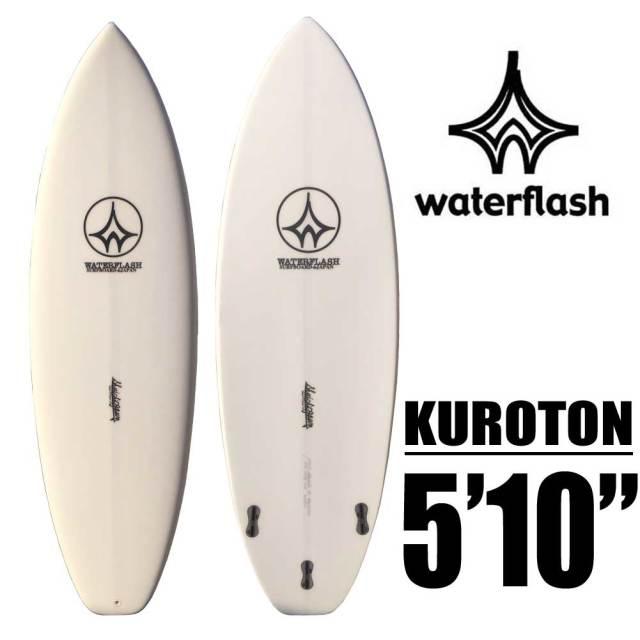 Water  Flash  サーフボード EPS  KUROTON クロトンモデル 5'10/ショートボード エポキシサーフボード